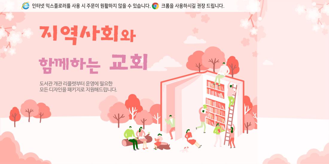 지역사회 기반 디자인프로젝트