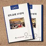 선두교회27년사
