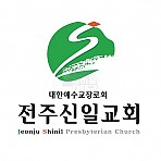 CI_전주신일교회