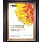 전단/포스터_서울숲