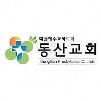 CI_동산교회
