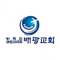 CI_배광교회