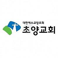CI_초양교회