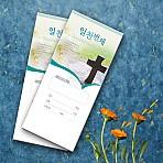리본_일천번제봉투
