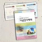 독판순서지_상신