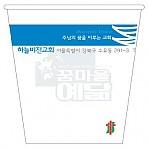 [독판]전도용 종이컵_하늘비전03
