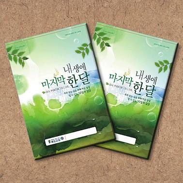 특새교재(예능교회)
