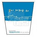[독판]전도용 종이컵_포항성동01