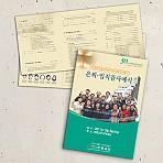 독판순서지_본동01
