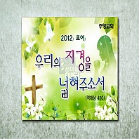 현수막_주향교회