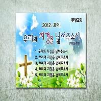 현수막_주향교회2