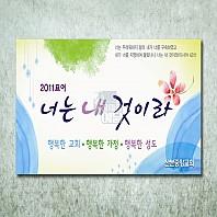 현수막_산본중앙교회