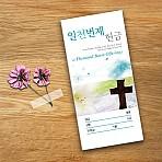 규격형_일천번제봉투