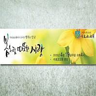 현수막_수표교