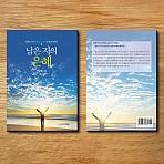 남은 자의 은혜 - 박남영선교사 에세이