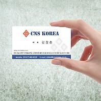 명함_CNS