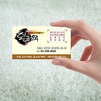 명함_황금오리