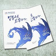 [카탈로그] CBMC 2013 한국대회 핸드북