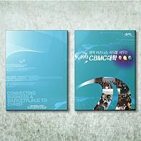 [카탈로그] CBMC 2013 대학 카탈로그