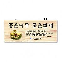 [백송목칼라액자] 독판주문(아주교회)