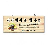 [백송목칼라액자] 독판주문(북교동교회)