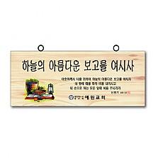 [백송목칼라액자] 독판주문(예원교회)