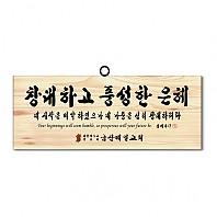 [백송목액자] 독판주문(금산제일교회)