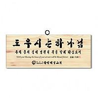 [백송목액자] 독판주문(하성제일교회)