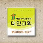 교패_태안
