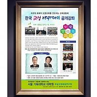 전단/포스터_한국교정아카데미