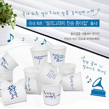 찬송종이컵 6.5온스 1000개 자판기컵