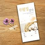 규격형_부활감사봉투