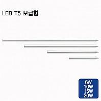 [LED TUBE] LED T5 보급형 6/10/15/20W