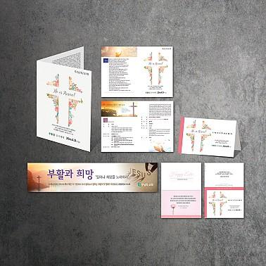 부활절 디자인패키지2