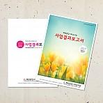 백령사회복지관 사업결과보고서 2017