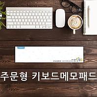 주문형 키보드 메모패드