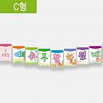 주일학교 부활절 가랜드 C / 2세트, 벽면 장식, 플래그, 글씨, 장식글씨, 데코레이션