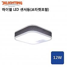 JK 하이엘 LED 센서등