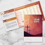 2020 사순절 신앙생활 점검카드 - 장년A (100매입) / 교회명 1도 인쇄