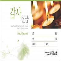 안양교회(헌금봉투)