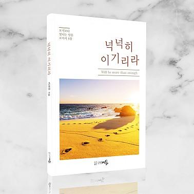 [단행본] 넉넉히 이기리라