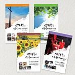 주문형 디자인주보 사계절주보_오산중앙교회