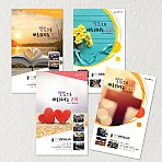 주문형 디자인주보 사계절주보_양동제일교회