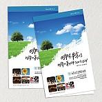 이미지 주보_오산중앙교회
