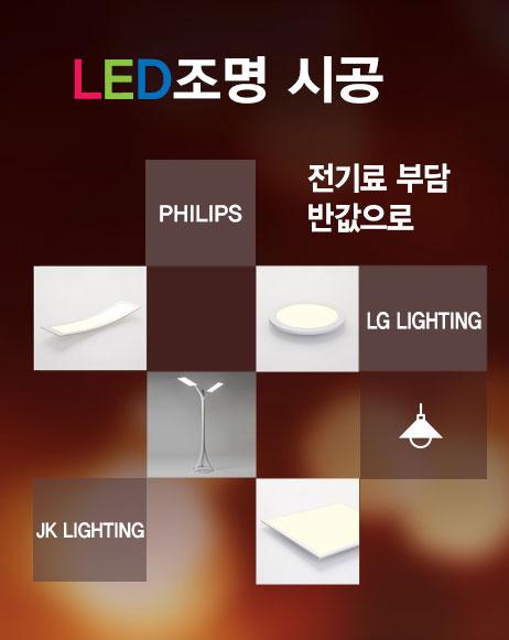 LED조명 시공