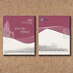수표교교회 100주년 기념화보집