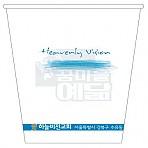 [독판]전도용 종이컵_하늘비전01