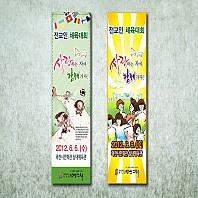 배너_전교인체육대회