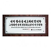 [강화유리말씀액자] 너의행사2(벽걸이형)