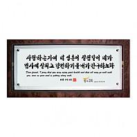 [강화유리말씀액자] 사랑(벽걸이형)